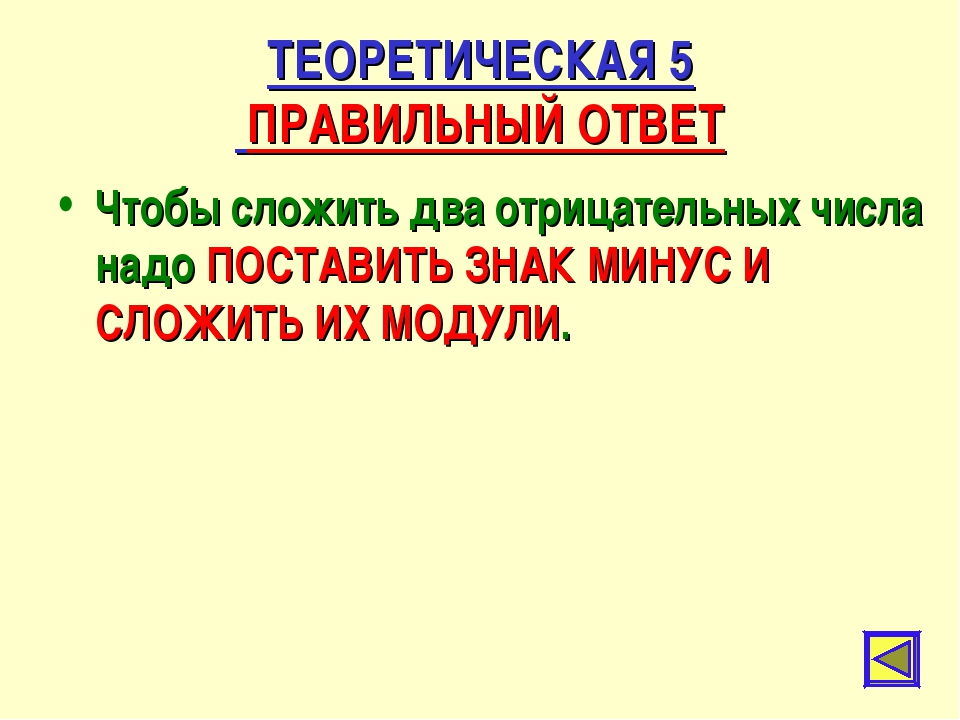 ТЕОРЕТИЧЕСКАЯ 5 ПРАВИЛЬНЫЙ ОТВЕТ Чтобы сложить два отрицательных числа надо П...