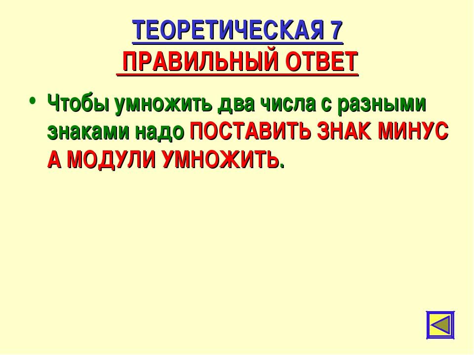 ТЕОРЕТИЧЕСКАЯ 7 ПРАВИЛЬНЫЙ ОТВЕТ Чтобы умножить два числа с разными знаками н...