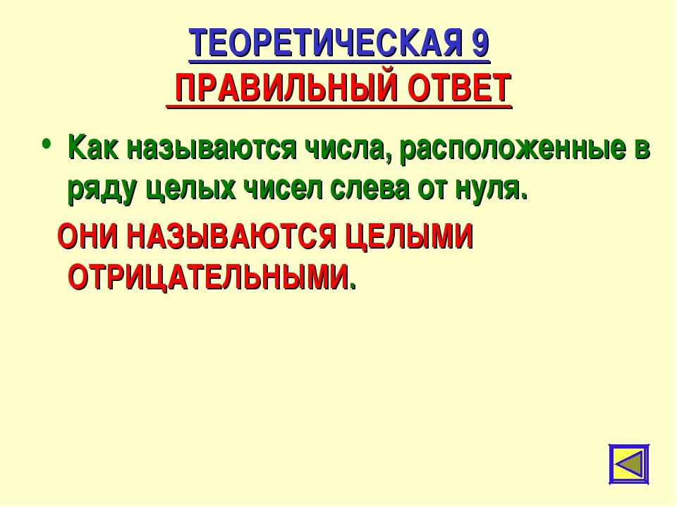 ТЕОРЕТИЧЕСКАЯ 9 ПРАВИЛЬНЫЙ ОТВЕТ Как называются числа, расположенные в ряду ц...
