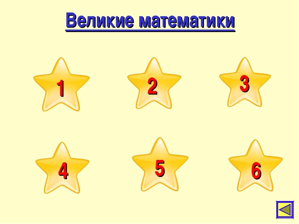 Великие математики 1 4 5 6 2 3