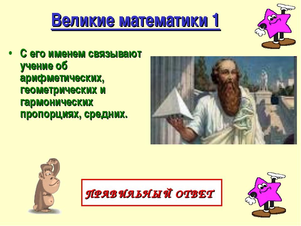 Великие математики 1 С его именем связывают учение об арифметических, геометр...