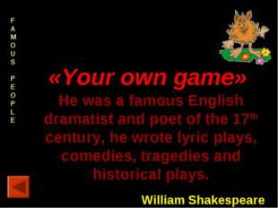 FAMOUS PEOPLE 40 points. «Your own game» He was a famous English dramatist an