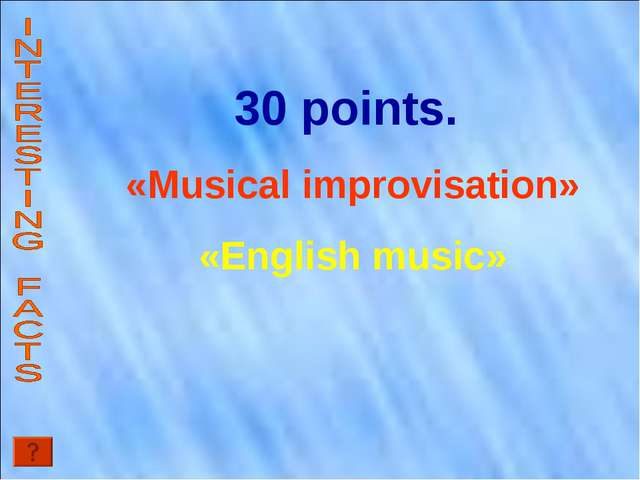 30 points. «Musical improvisation» «English music»