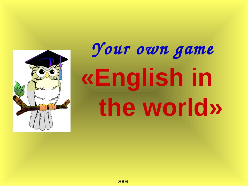 Your own game «English in the world» 2009