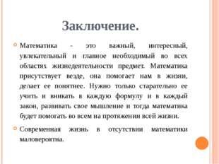 Заключение. Математика - это важный, интересный, увлекательный и главное необ