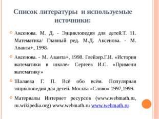 Список литературы и используемые источники: Аксенова. М. Д. - Энциклопедия дл