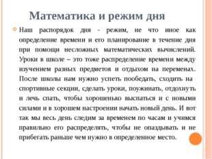 Математика и режим дня Наш распорядок дня - режим, не что иное как определени