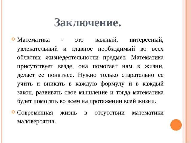 Заключение. Математика - это важный, интересный, увлекательный и главное необ...