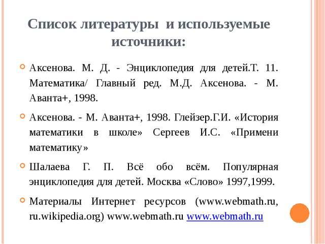 Список литературы и используемые источники: Аксенова. М. Д. - Энциклопедия дл...