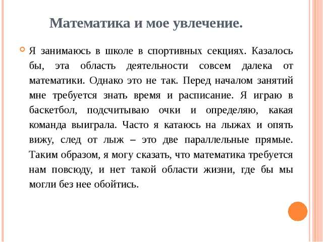 Математика и мое увлечение. Я занимаюсь в школе в спортивных секциях. Казалос...