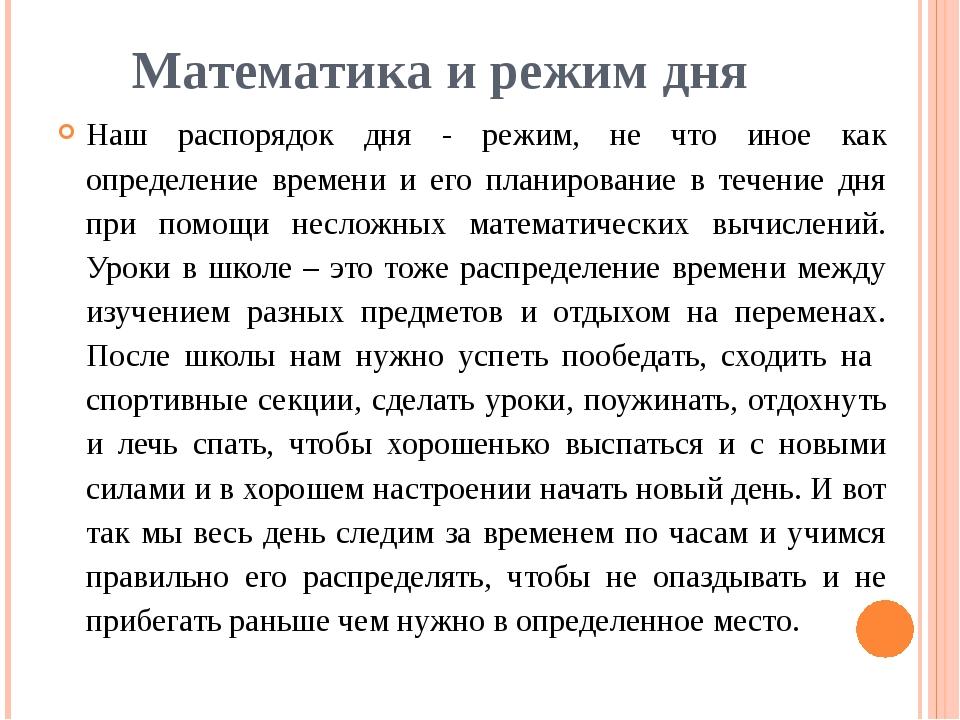 Математика и режим дня Наш распорядок дня - режим, не что иное как определени...