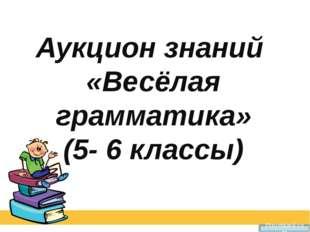 Аукцион знаний «Весёлая грамматика» (5- 6 классы) Prezentacii.com