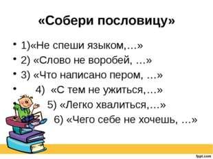 «Собери пословицу» 1)«Не спеши языком,…» 2) «Слово не воробей, …» 3) «Что на