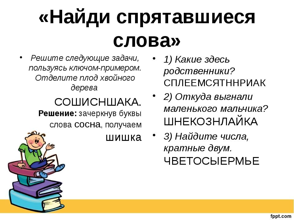 «Найди спрятавшиеся слова» Решите следующие задачи, пользуясь ключом-примером...