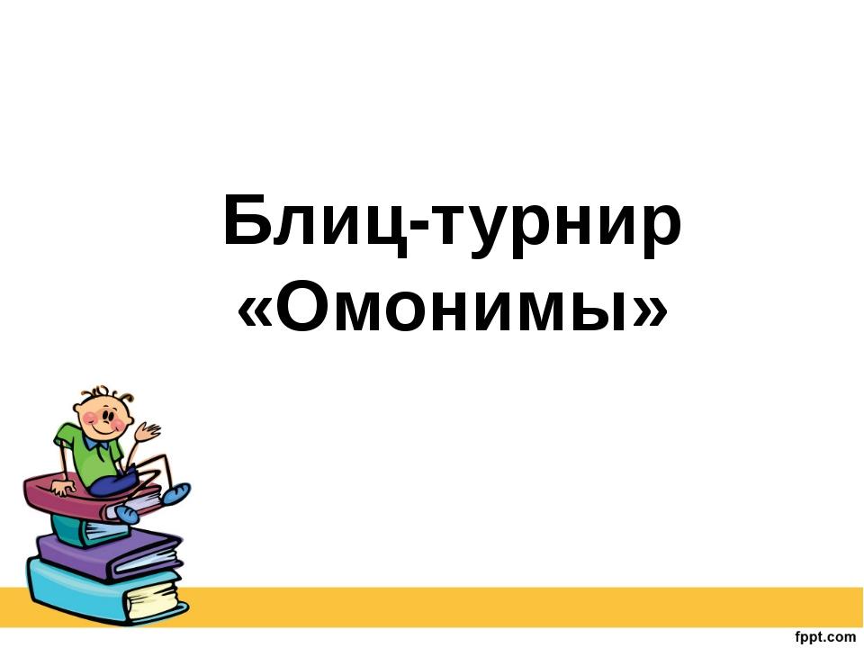 Блиц-турнир «Омонимы»