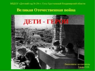 МБДОУ «Детский сад № 29» г. Гусь-Хрустальный Владимирской области Выполнила: