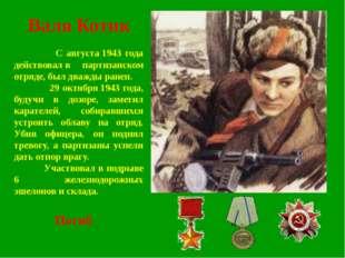 Валя Котик С августа1943 года действовалв партизанском отряде, был дважды р