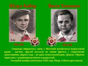 Однажды оборвалась связь с Москвой испортился подпольный радио - датчик. Дру
