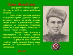 Эдик Жмайлов Эдик решил сбежать на фронт. Шестьдесят дней он тайно пробирался