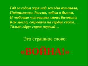 Год за годом заря над землёю вставала, Поднималась Россия, забыв о былом, И л