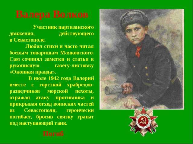 Участник партизанского движения, действующего вСевастополе. Любил стихи и ч...
