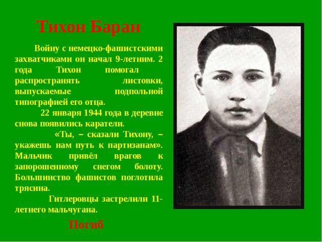 Тихон Баран Войну с немецко-фашистскими захватчиками он начал 9-летним. 2 год...