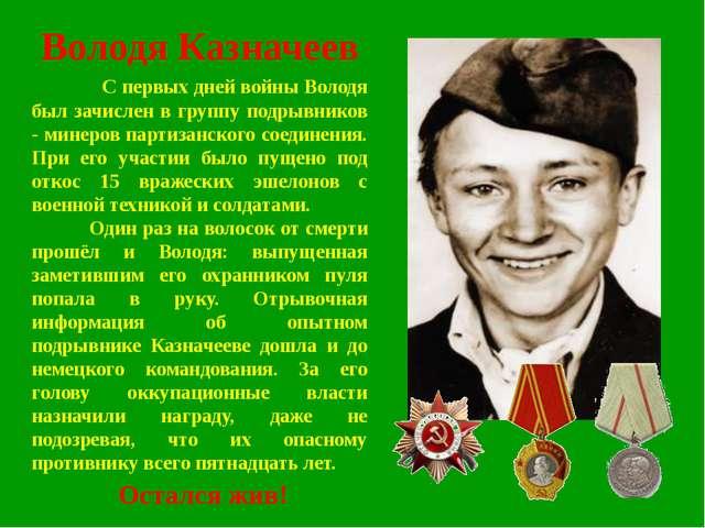 Володя Казначеев С первых дней войны Володя был зачислен в группу подрывников...