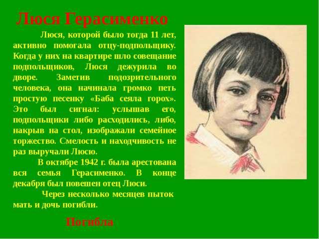 Люся Герасименко Люся, которой было тогда 11 лет, активно помогала отцу-подпо...