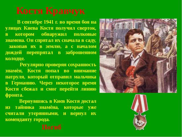 Костя Кравчук В сентябре 1941 г. во время боя на улицах Киева Костя получил с...