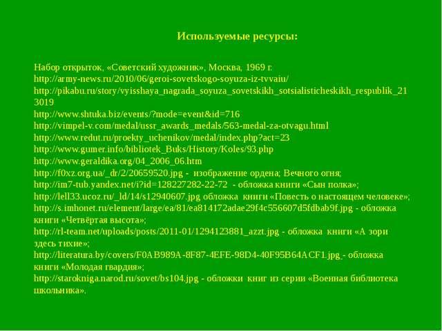 Используемые ресурсы: Набор открыток, «Советский художник», Москва, 1969 г. h...