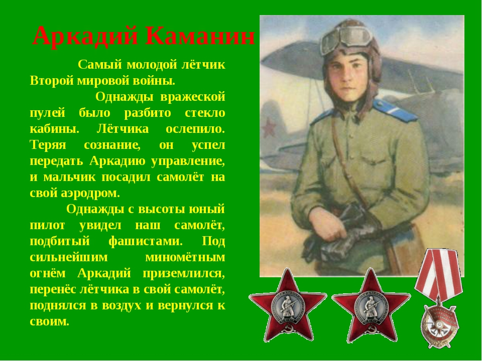 Аркадий Каманин Самый молодой лётчик Второй мировой войны. Однажды вражеской...