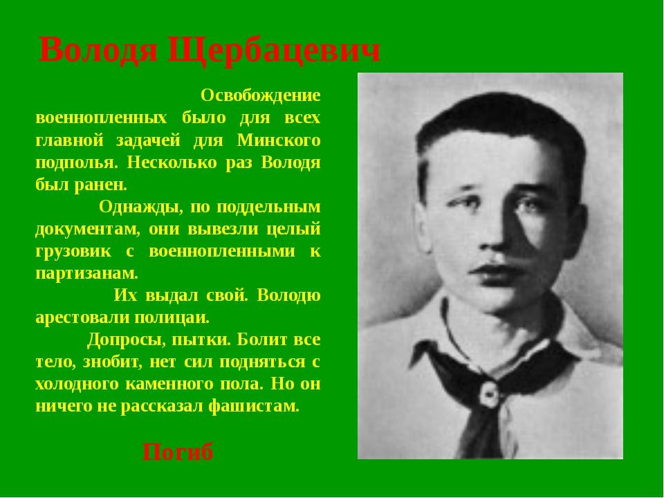 Володя Щербацевич Освобождение военнопленных было для всех главной задачей дл...