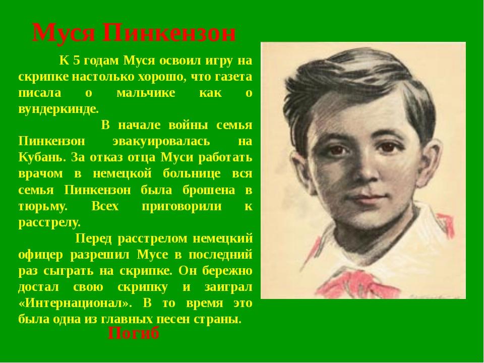 Муся Пинкензон К 5 годам Муся освоил игру на скрипке настолько хорошо, что га...