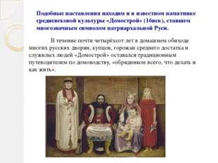 Подобные наставления находим и в известном памятнике средневековой культуры «