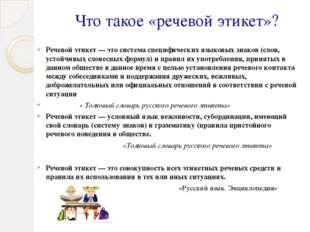 Что такое «речевой этикет»? Речевой этикет — это система специфических языков