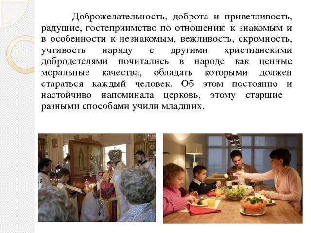 Доброжелательность, доброта и приветливость, радушие, гостеприимство по отн...