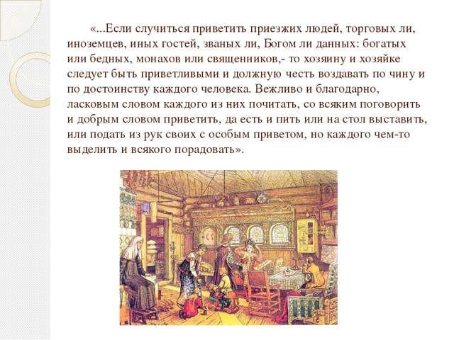 «...Если случиться приветить приезжих людей, торговых ли, иноземцев, иных го...