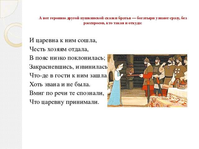 А вот героиню другой пушкинской сказки братья — богатыри узнают сразу, без р...