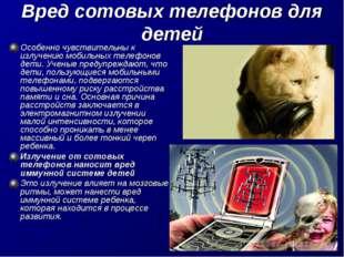 Вред сотовых телефонов для детей Особенно чувствительны к излучению мобильных