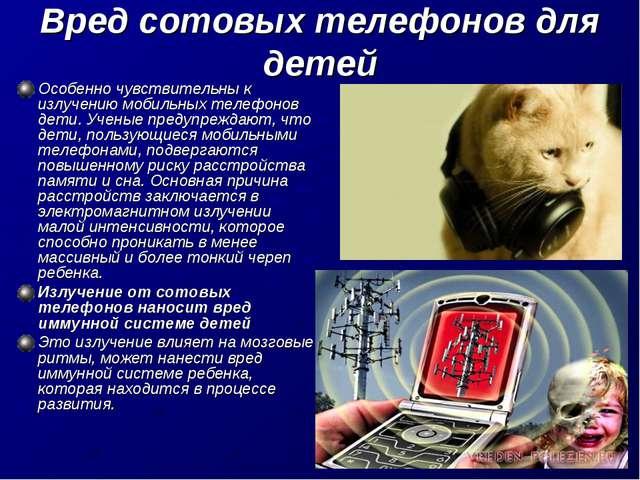 Вред сотовых телефонов для детей Особенно чувствительны к излучению мобильных...