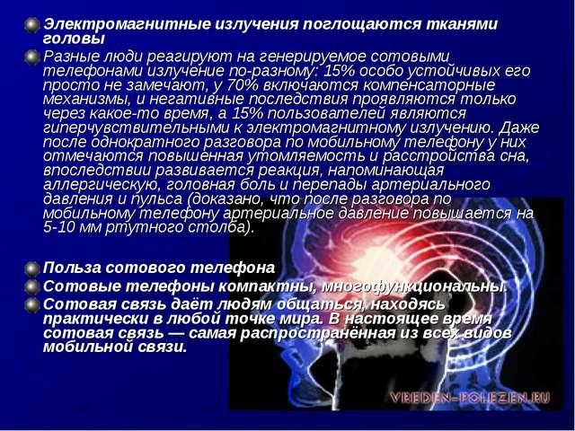 Электромагнитные излучения поглощаются тканями головы Разные люди реагируют н...