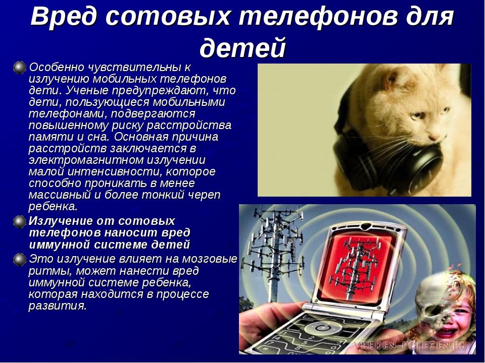 Вред мобильных телефонов реферат 2615