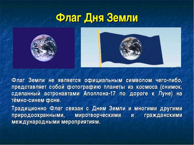 Флаг Дня Земли Флаг Земли не является официальным символом чего-либо, предста...