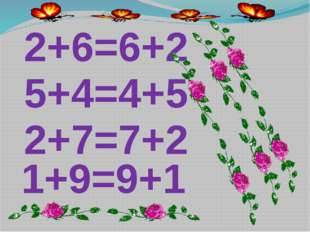 2+6=6+2 5+4=4+5 2+7=7+2 1+9=9+1