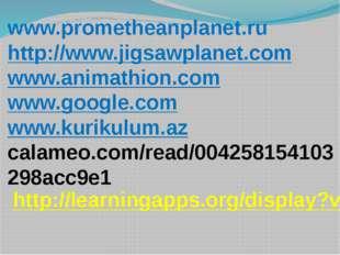 www.prometheanplanet.ru http://www.jigsawplanet.com www.animathion.com www.go