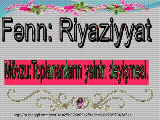 http://ru.bloggif.com/text?id=25b226c69a25fe9ce61bf2995942e5ce