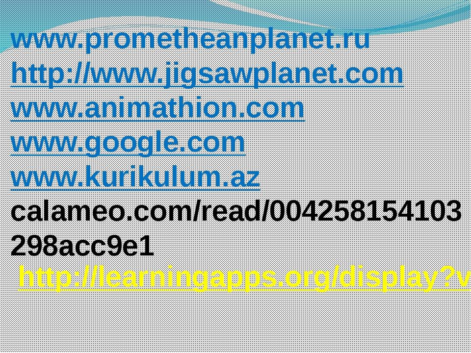 www.prometheanplanet.ru http://www.jigsawplanet.com www.animathion.com www.go...