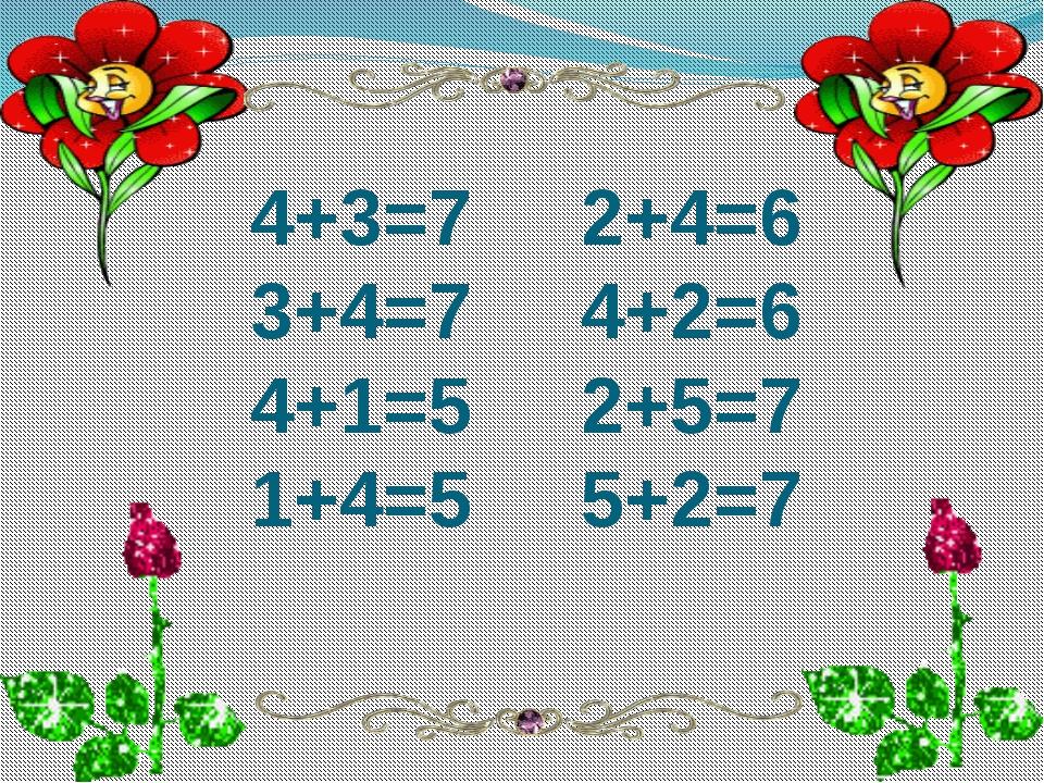 4+3=7 2+4=6 3+4=7 4+2=6 4+1=5 2+5=7 1+4=5 5+2=7