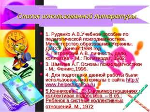 Список использованной литературы. 1. Руденко А.В.Учебное пособие по педагогич