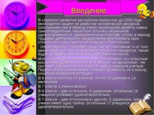 Введение. В стратегии развития республики Казахстан до 2050 года многократен